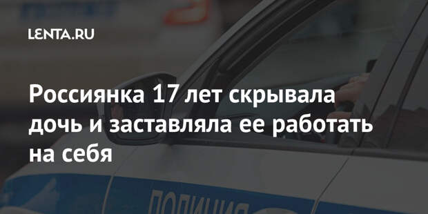 Россиянка 17 лет скрывала дочь и заставляла ее работать на себя