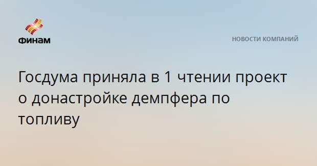 Госдума приняла в 1 чтении проект о донастройке демпфера по топливу