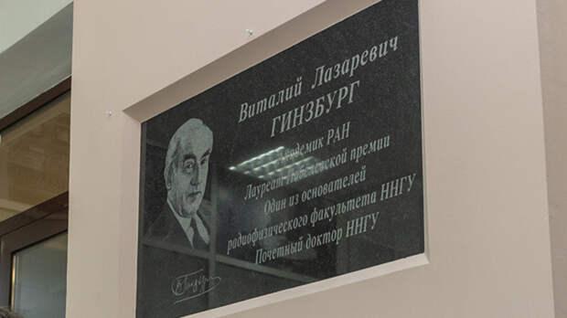 Напамять! Мемориальную доску Виталию Гинзбургу установили вНижнем Новгороде