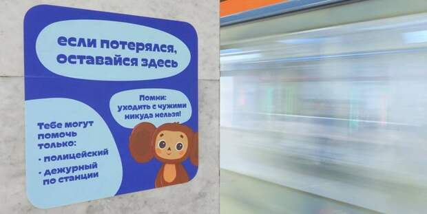 На станции метро «Щукинская» появятся яркие наклейки для потерявшихся детей