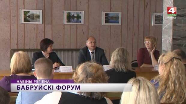 Семейные ценности в современном мире обсудили в Бобруйске.