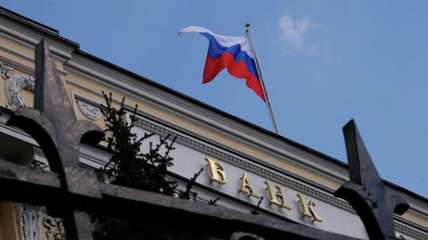 Флаг на здании Центрального банка РФ - РИА Новости, 1920, 20.04.2021