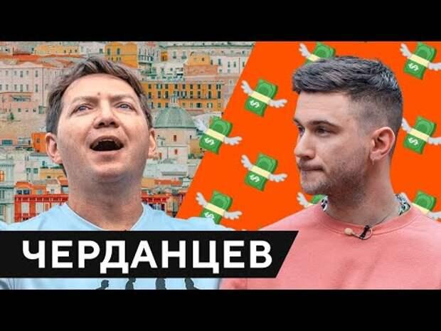 Черданцев об отстранении на «Матч ТВ»: «Я был в бешенстве, но съел и сделал выбор. Работать же надо, уволиться, что ли?»