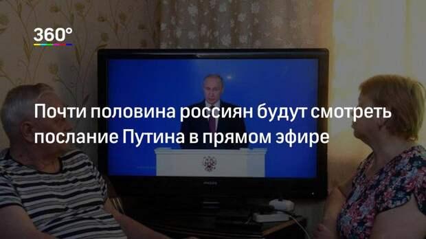 Почти половина россиян будут смотреть послание Путина в прямом эфире