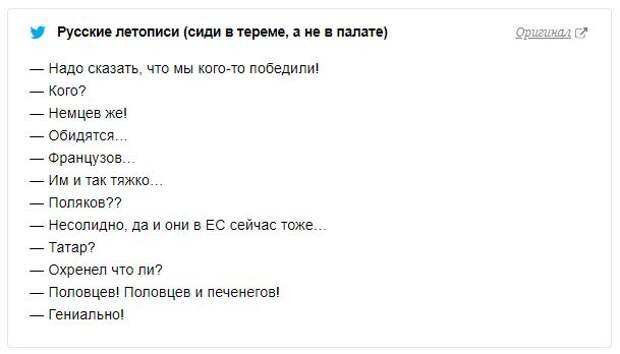11 лучших мемов и шуток про печенегов, половцев и Путина
