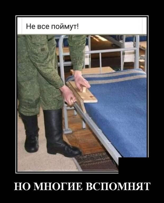 Демотиваторы про армию