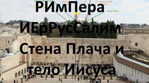 РИмПера, ИЕрРусАлим, Стена Плача и тело Иисуса