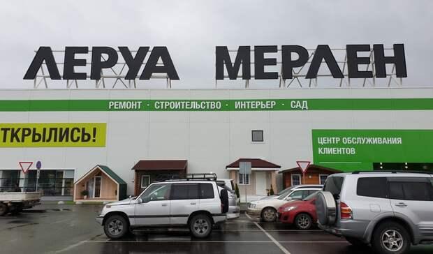 Посетителей эвакуировали: короткое замыкание произошло в«Леруа Мерлен» вАртёме