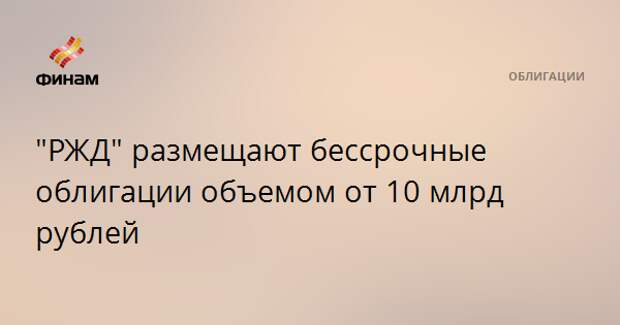 """""""РЖД"""" размещают бессрочные облигации объемом от 10 млрд рублей"""
