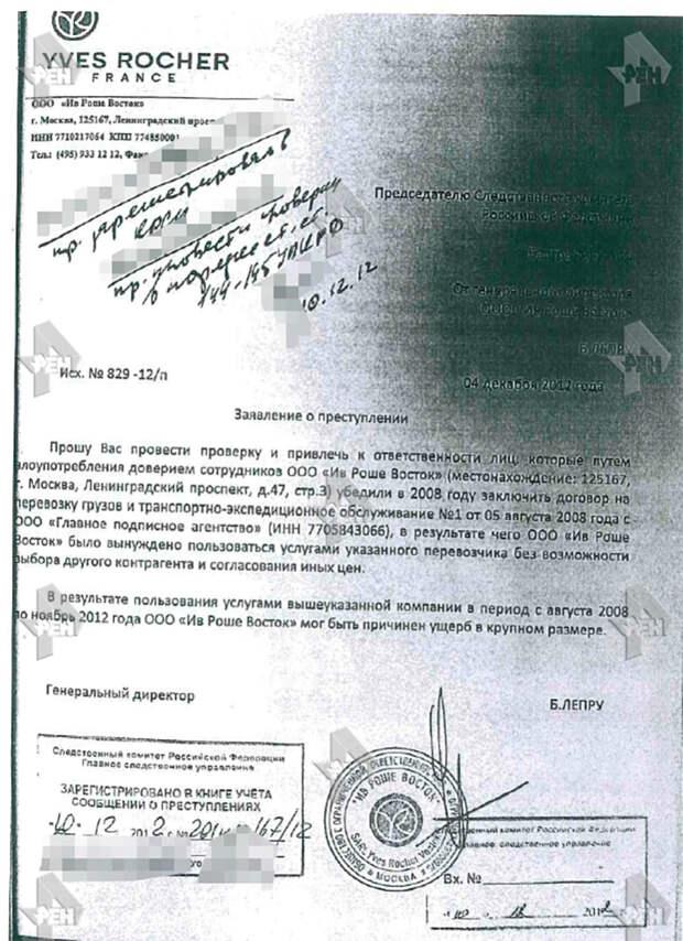 """СМИ опубликовали заявление за подписью гендиректора """"Ив Роше"""" по делу Навальных"""