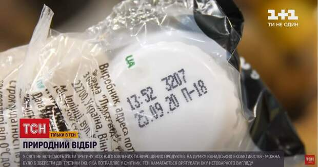 Лайфхак от ТСН украинцам: как сэкономить на еде