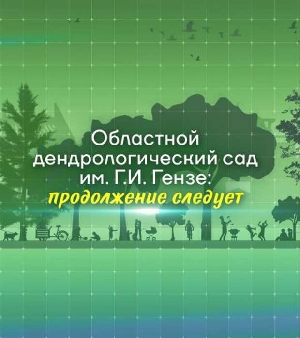 Пресс-конференция «Областной дендрологический сад им. Гензе: продолжение следует» ПРЯМАЯ ТРАНСЛЯЦИЯ