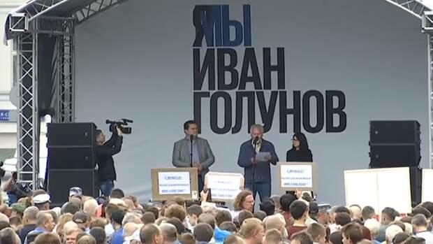 На акцию в поддержку Голунова пришли 1,6 тысячи москвичей