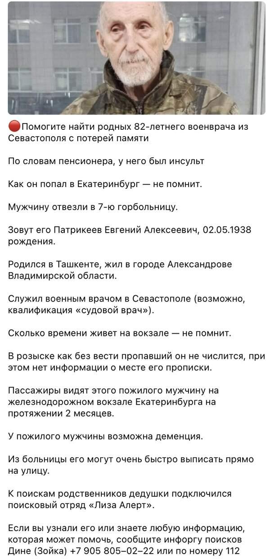 Что случилось с Евгением Патрикеевым