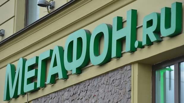 В 2020 году выручка «Мегафона» составила 332 млрд рублей