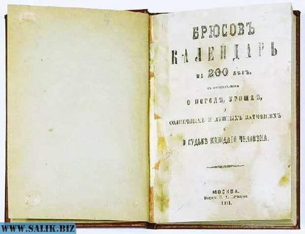 Колдовские фокусы Якова Брюса