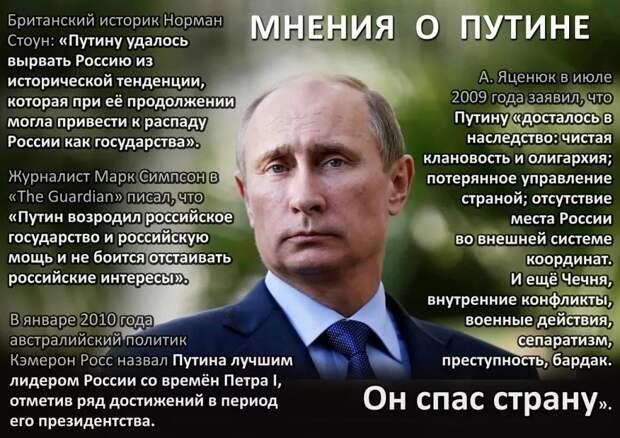 Атака на Путина, или как уничтожить Россию