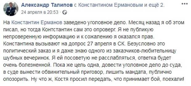 Депутата горсовета Керчи Ерманова хотят осудить за критику в Facebook