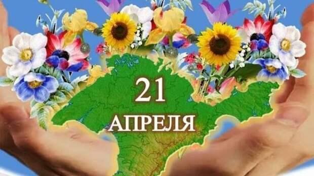 21 апреля отмечается День возрождения реабилитированных народов Крыма