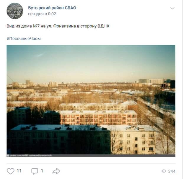 Фото дня: жители запечатлели вид на Фонвизина