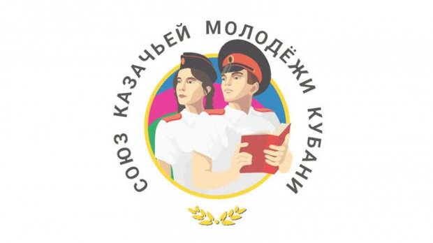 На Кубани казаки провели онлайн-конкурс авторских проектов