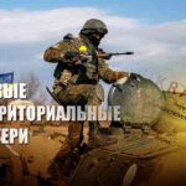 На Украине спрогнозировали потерю шести областей при отказе от «Минска-2»
