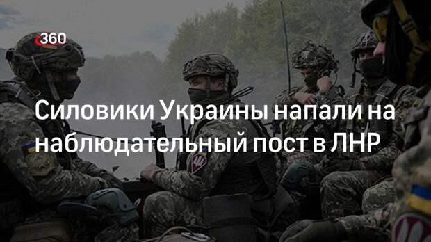 Силовики Украины напали на наблюдательный пост в ЛНР
