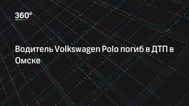 Водитель Volkswagen Polo погиб в ДТП в Омске