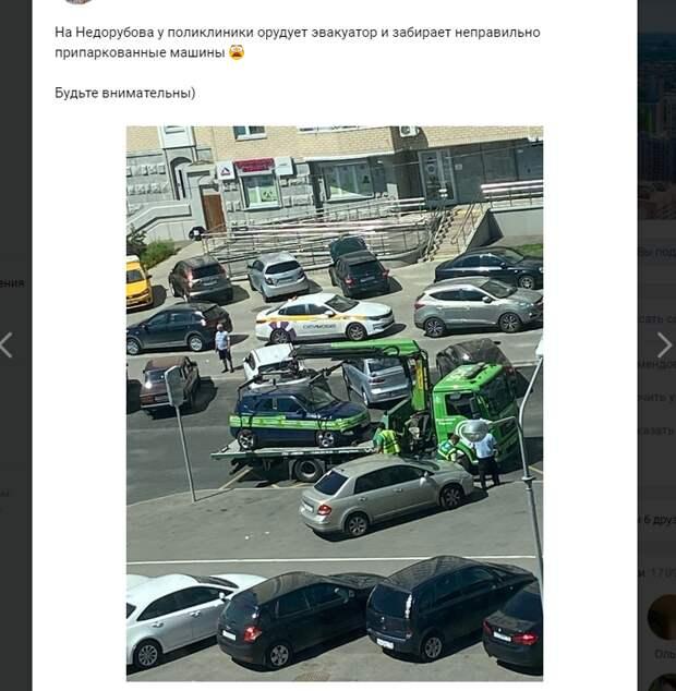 На Недорубова эвакуатор увез машины нарушителей