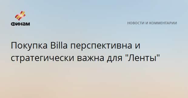 """Покупка Billa перспективна и стратегически важна для """"Ленты"""""""
