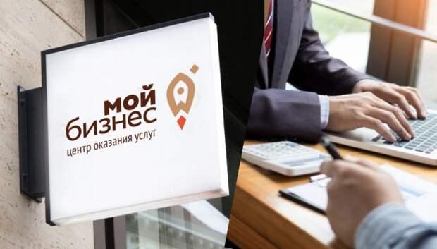 Подмосковные центры «Мой бизнес» расширили перечень предоставляемых услуг