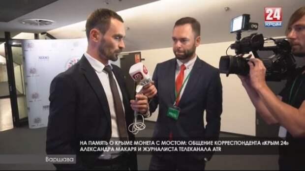 На память о Крыме монета с мостом: диалог корреспондента «Крым 24» и журналиста украинского ATR