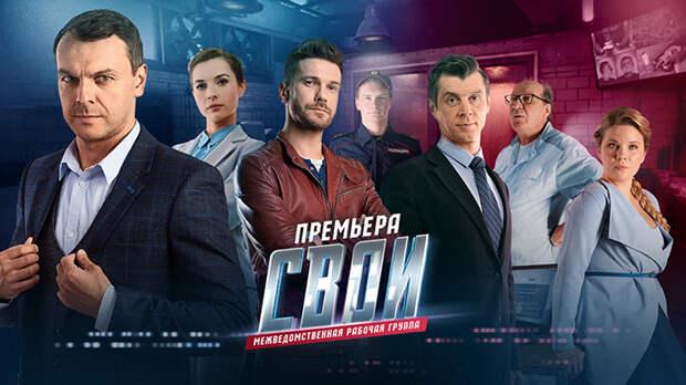 На Пятом канале покажут премьерные серии детектива «Свои»