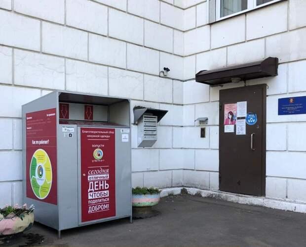 На улице Ирины Левченко установили контейнер для приёма ненужной одежды