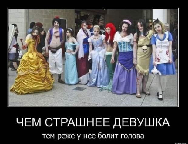Все женщины ангелы. Демотиваторы