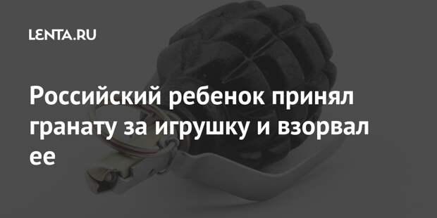 Российский ребенок принял гранату за игрушку и взорвал ее
