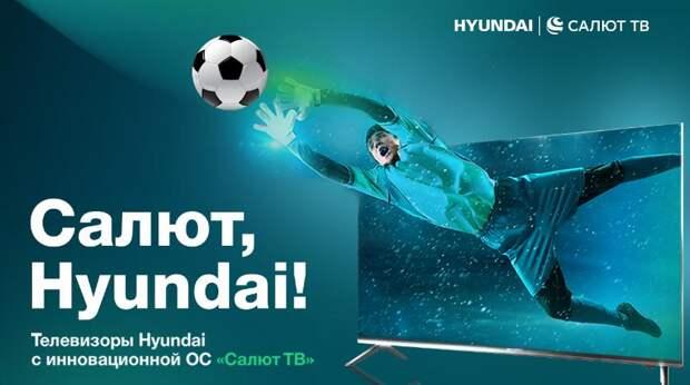 Корейский бренд Hyundai готовит к выпуску телевизоры на ОС Салют