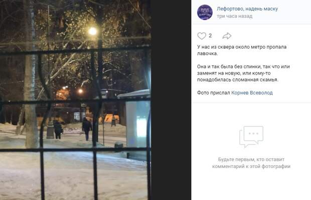 Жители Лефортова обеспокоены внезапным исчезновением скамейки из сквера