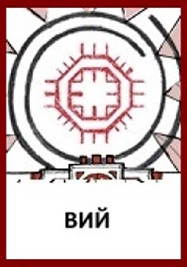 Славянские Боги: Знак Бога Вия