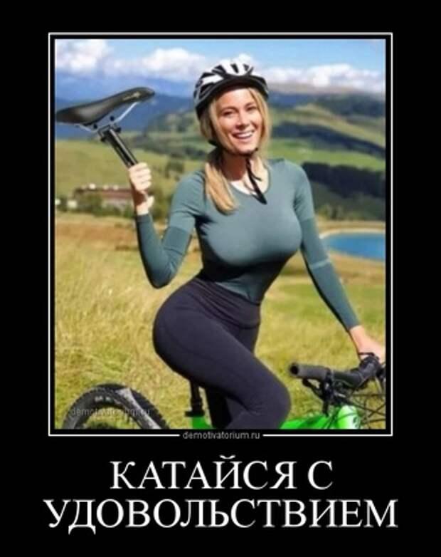 Демотиватор КАТАЙСЯ С УДОВОЛЬСТВИЕМ