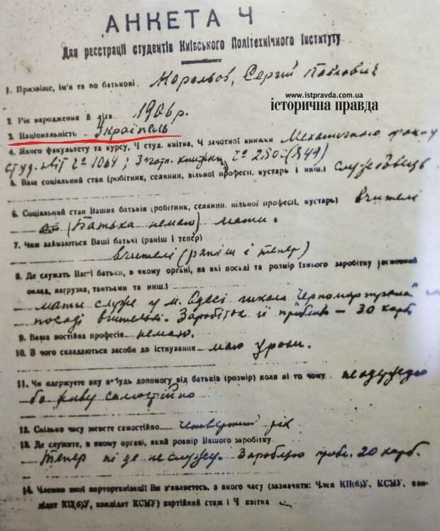 Считал ли Королёв себя украинцем?