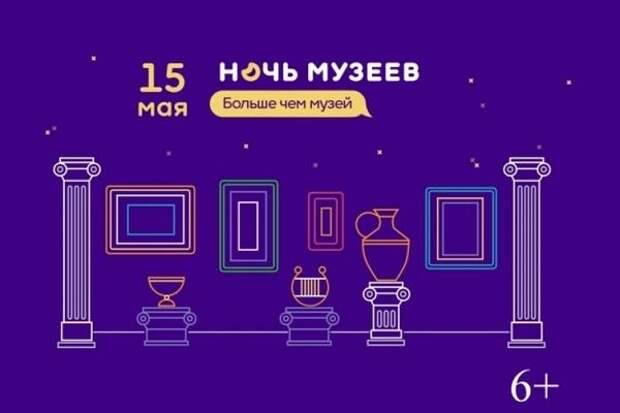 """Всероссийскую акцию """"Ночь музеев"""" проведут 15 мая в пяти музеях Магаданской области"""