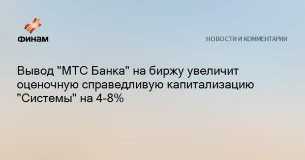 """Вывод """"МТС Банка"""" на биржу увеличит оценочную справедливую капитализацию """"Системы"""" на 4-8%"""