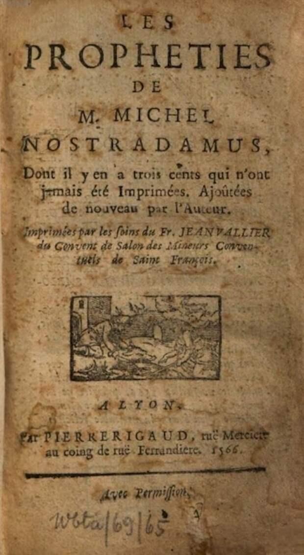 Ковид 19, пророчества Нострадамуса и что нас ждет в 2027 году