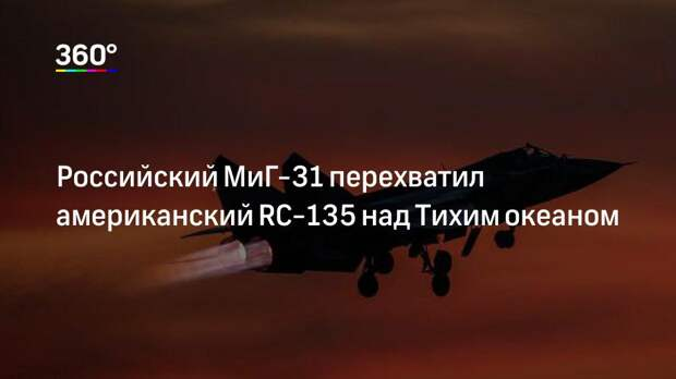 Российский МиГ-31 перехватил американский RC-135 над Тихим океаном