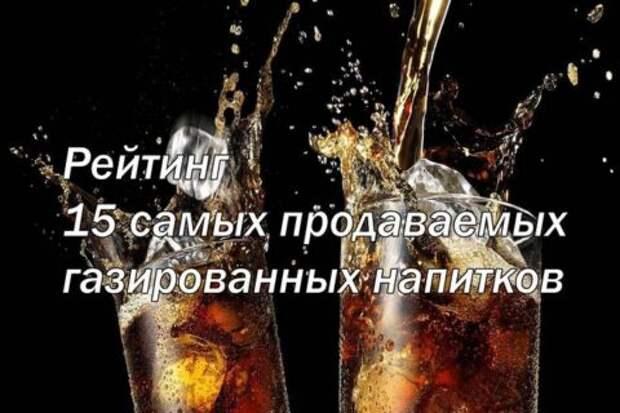 Рейтинг 15 самых продаваемых газированных напитков в мире