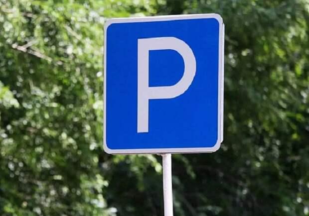 В Сочи появятся дополнительные места для парковки