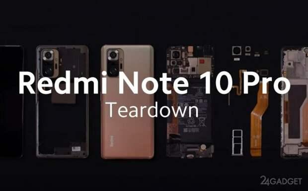 Компания Xiaomi представила видео разборки смартфона Redmi Note 10 Pro