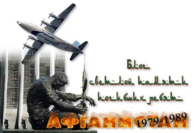 АФГАНКИ - девушки, погибшие в Афганистане...  Судьба? Рок? Ангел-хранитель? (часть 1)