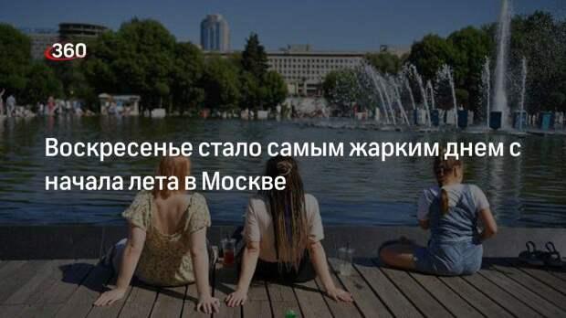 Воскресенье стало самым жарким днем с начала лета в Москве